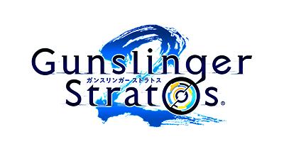 GUNSLINGER STRATOS2(ガンスリンガー ストラトス2)